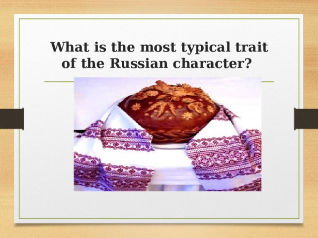 What is the most typical trait of the Russian character?