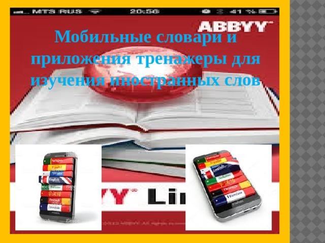 Мобильные словари и приложения тренажеры для изучения иностранных слов