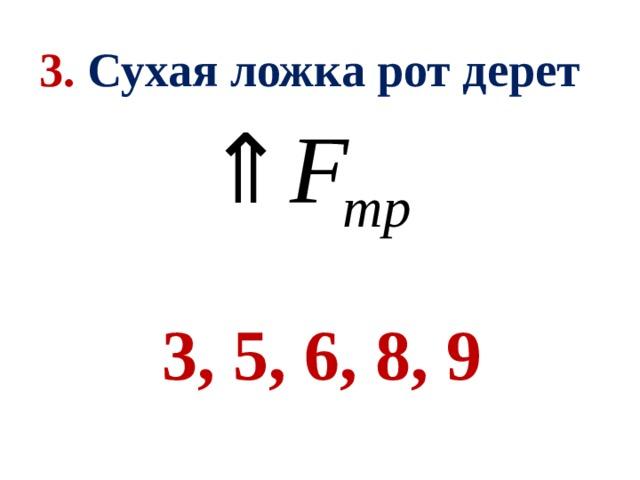 3. Сухая ложка рот дерет 3, 5, 6, 8, 9