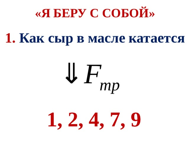 «Я БЕРУ С СОБОЙ»  Как сыр в масле катается 1, 2, 4, 7, 9