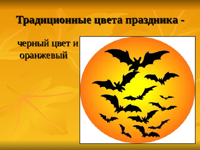 Традиционные цвета праздника -  черный цвет и оранжевый