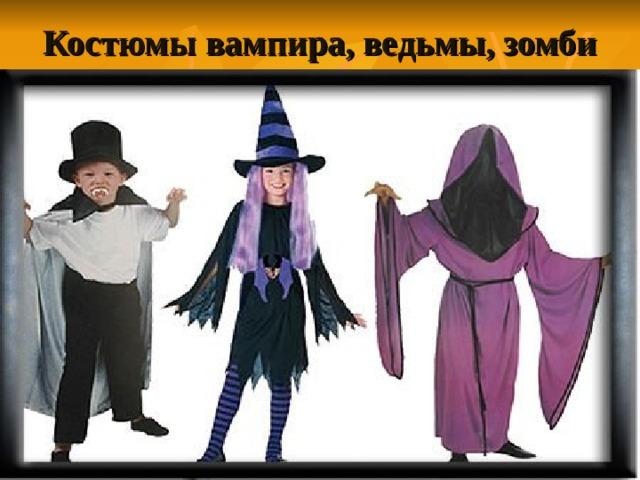 Костюмы вампира, ведьмы, зомби