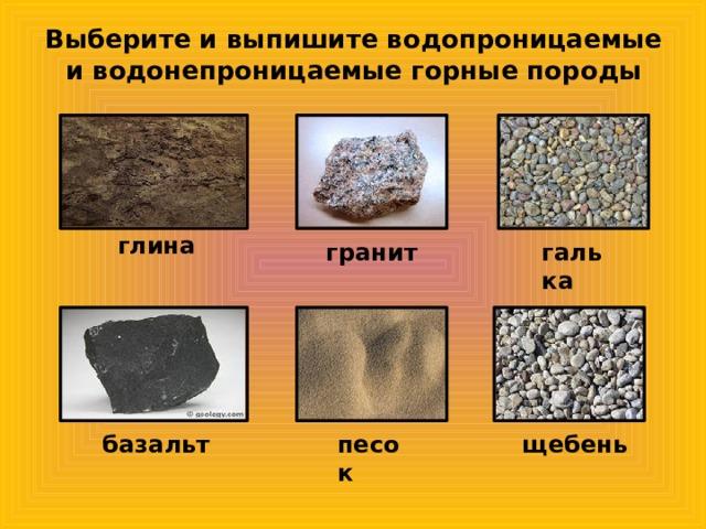 Выберите и выпишите водопроницаемые и водонепроницаемые горные породы глина гранит галька базальт щебень песок