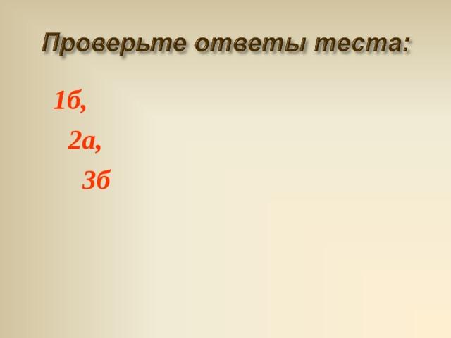 1. Правильная дробь а) больше 1; б) меньше 1; в) равна 1. 2. Если в дроби числитель равен знаменателю, то она равна а) 1; б) 2; в) 5. 3. Дробь будет неправильной, если а)  с = 7; б) с = 3; в) с = 5.