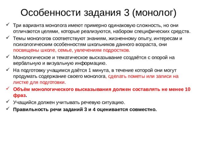 Особенности задания 3 (монолог)