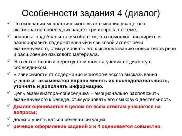 Особенности задания 4 (диалог)