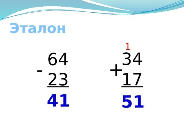 Эталон 1 34 17 64 23 + - 41 51