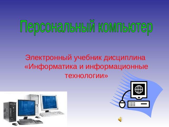 Электронный учебник дисциплина «Информатика и информационные технологии»