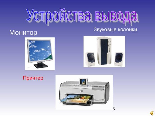 Звуковые колонки Монитор Принтер