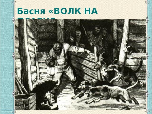 Басня «ВОЛК НА ПСАРНЕ» Атаманова И.В.