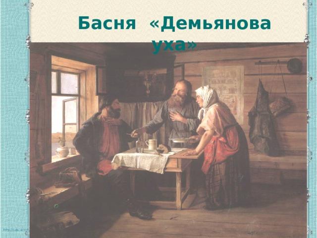 Басня «Демьянова уха» Атаманова И.В.