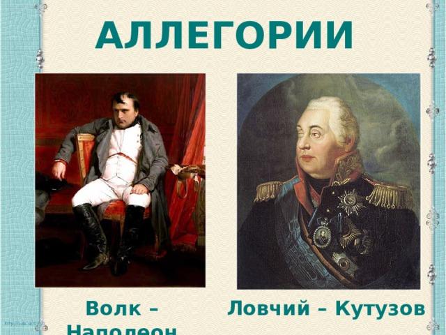 АЛЛЕГОРИИ Волк – Наполеон  Ловчий – Кутузов