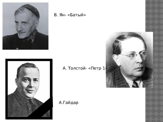 В. Ян- «Батый» А. Толстой- «Петр 1» А.Гайдар
