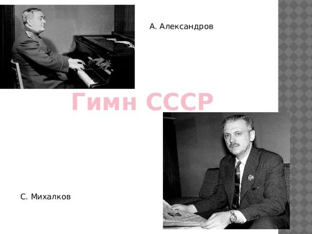 А. Александров Гимн СССР С. Михалков