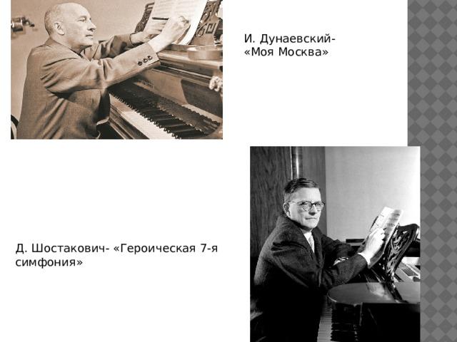 И. Дунаевский- «Моя Москва» Д. Шостакович- «Героическая 7-я симфония»