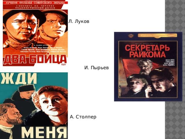Л. Луков И. Пырьев А. Столпер