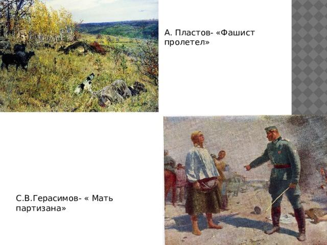 А. Пластов- «Фашист пролетел» С.В.Герасимов- « Мать партизана»