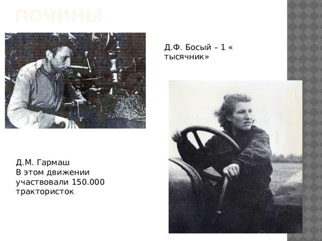 Почины Д.Ф. Босый – 1 « тысячник» Д.М. Гармаш В этом движении участвовали 150.000 трактористок