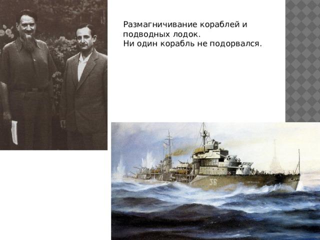 Размагничивание кораблей и подводных лодок.  Ни один корабль не подорвался.