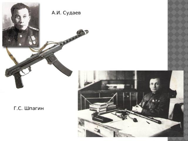 А.И. Судаев Г.С. Шпагин