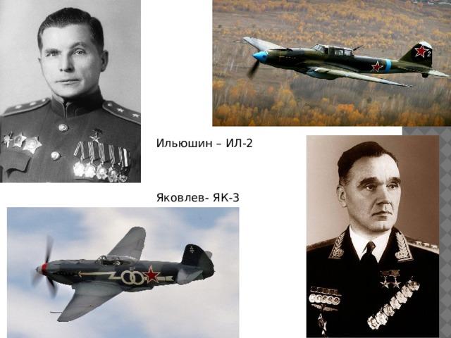 Ильюшин – ИЛ-2 Яковлев- ЯК-3