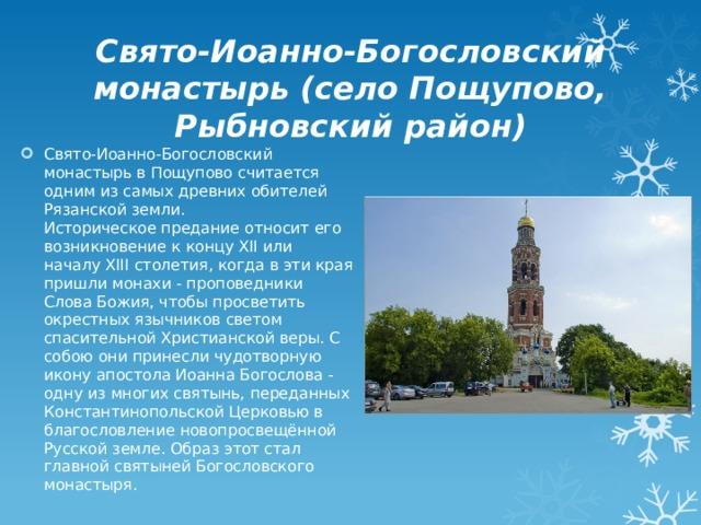 Свято-Иоанно-Богословский монастырь (село Пощупово, Рыбновский район)