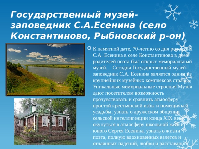 Государственный музей-заповедник С.А.Есенина (село Константиново, Рыбновский р-он)