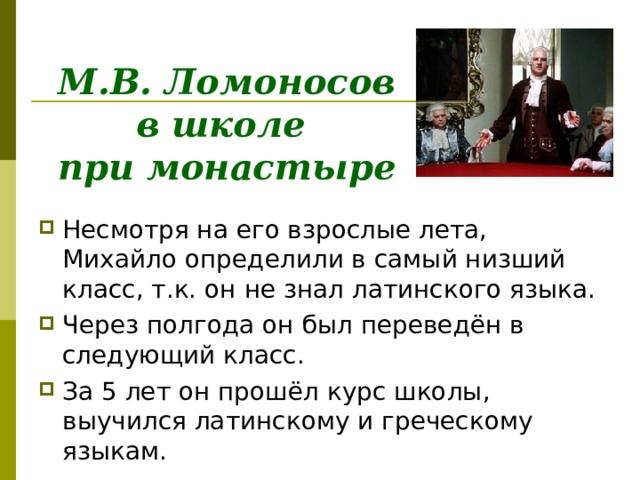 М.В. Ломоносов в школе  при монастыре