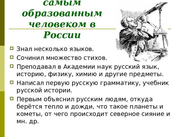 Ломоносов стал самым образованным человеком в России