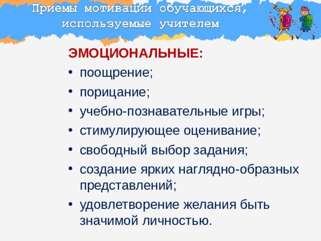 ЭМОЦИОНАЛЬНЫЕ: