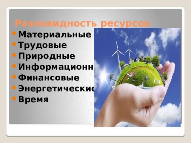 Разновидность ресурсов Материальные Трудовые Природные Информационные Финансовые Энергетические Время 4