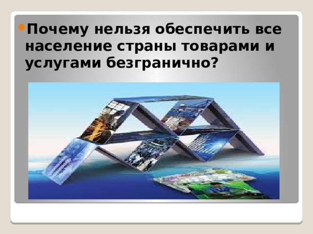 Почему нельзя обеспечить все население страны товарами и услугами безгранично?