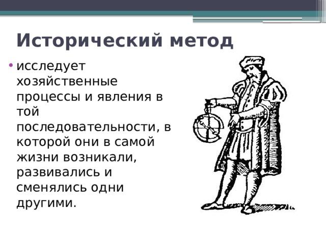 Исторический метод
