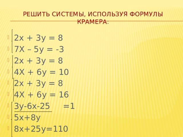 Решить системы, используя формулы Крамера :