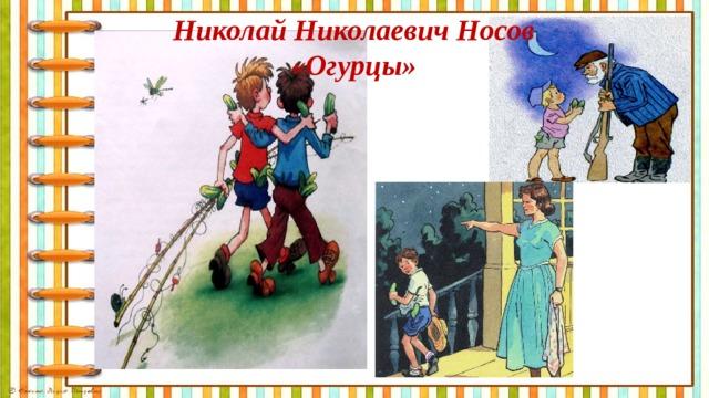 Николай Николаевич Носов «Огурцы»