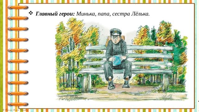 Главный герои: Минька, папа, сестра Лёлька.