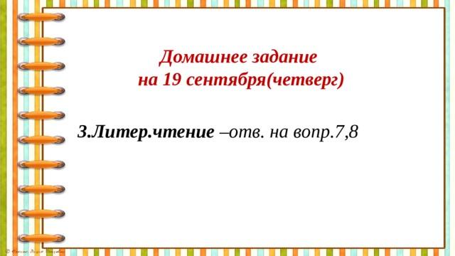 Домашнее задание на 19 сентября(четверг) 3.Литер.чтение –отв. на вопр.7,8