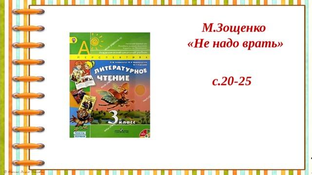 М.Зощенко «Не надо врать» с.20-25