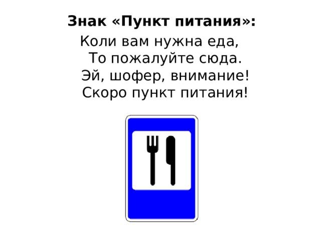 Знак «Пункт питания»: Коли вам нужна еда,  То пожалуйте сюда.  Эй, шофер, внимание!  Скоро пункт питания!