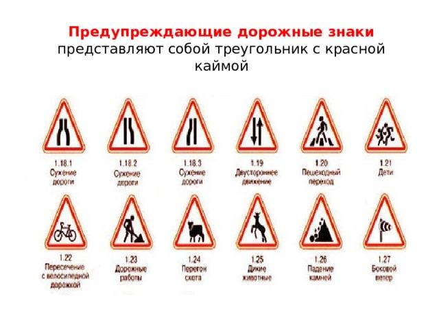 Предупреждающие дорожные знаки представляют собой треугольник с красной каймой