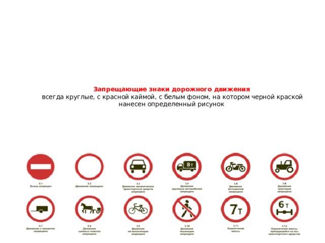 Запрещающие знаки дорожного движения  всегда круглые, с красной каймой, с белым фоном, на котором черной краской нанесен определенный рисунок