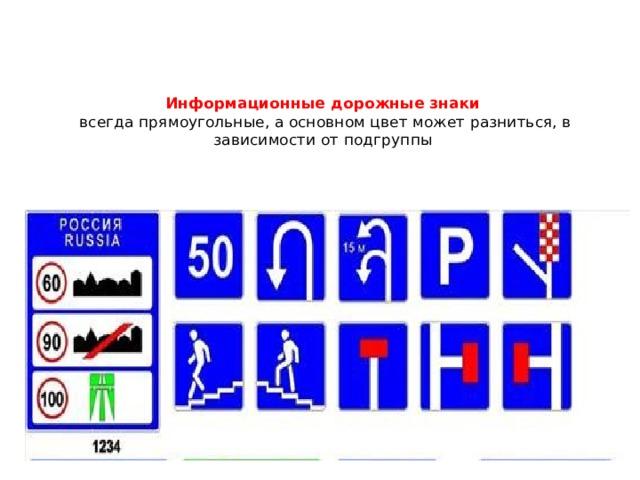 Информационные дорожные знаки  всегда прямоугольные, а основном цвет может разниться, в зависимости от подгруппы