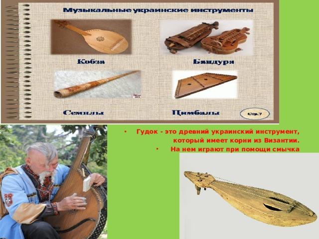 Гудок- это древний украинский инструмент,  который имеет корни из Византии.