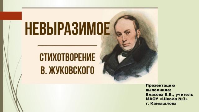 Презентацию выполнила: Власова Е.В., учитель МАОУ «Школа №3» г. Камышлова