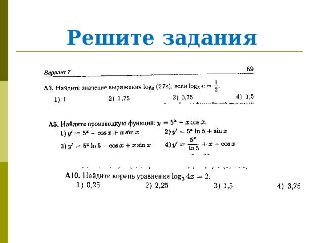 промежутки возрастания, убывания и точки экстремума функций 1.Промежутки возрастания (- ;0) (0; ) и Промежуток убывания (-2;0) Min х= 0, Max х= -2 1.Промежуток возрастания ;-1\ ln2 ) (- Промежуток убывания (-1\ ln2 ; ) 8