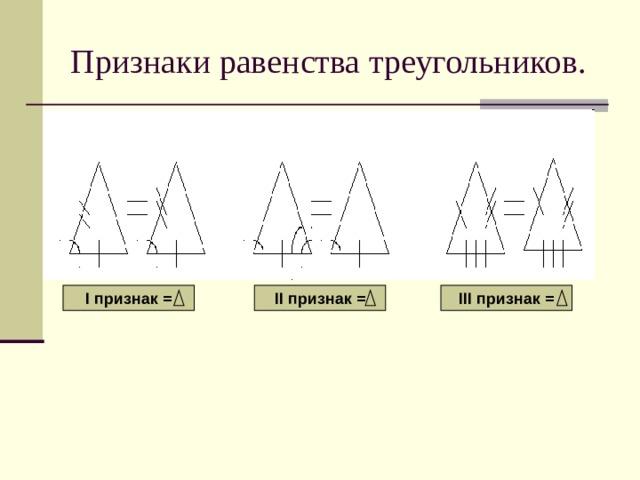 Признаки равенства треугольников. I признак = II признак = III признак =