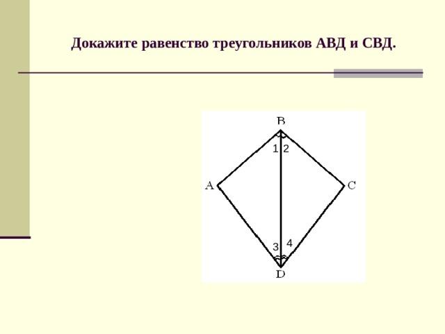 Докажите равенство треугольников АВД и СВД. 1 2 4 3