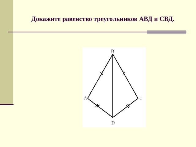 Докажите равенство треугольников АВД и СВД.