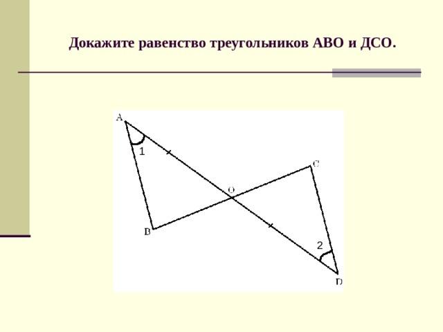 Докажите равенство треугольников АВО и ДСО. 1 2