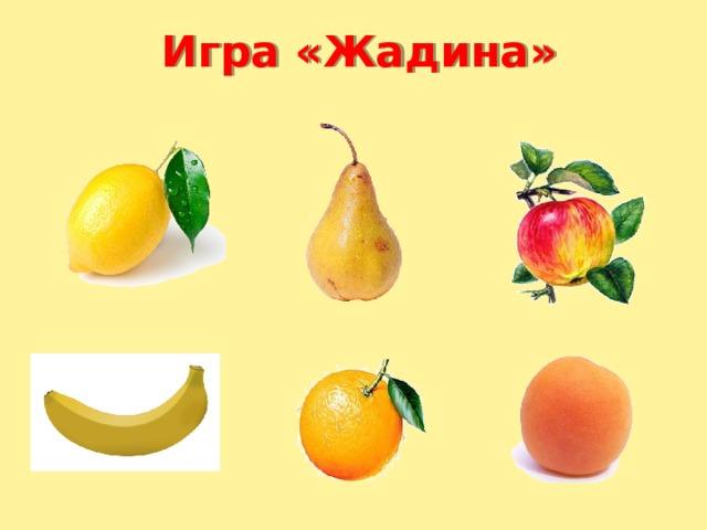 Игра «Жадина» Закрепление сочетания существительных с притяжательных местоимениями мой, моя, мои, мое. Ребенку задаётся вопрос: Чей лимон? (Мой лимон)